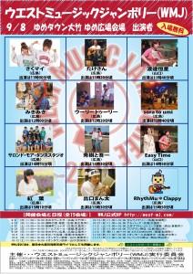 20130908ゆめタウン大竹